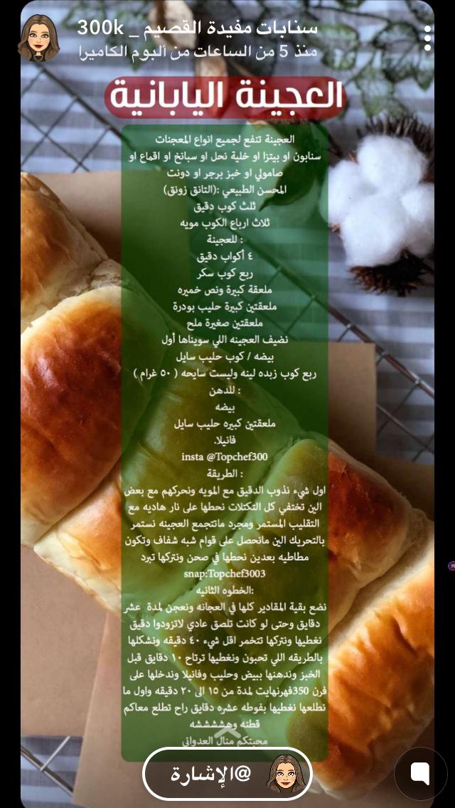 Pin By Raghd On طبخ امي Hot Dog Buns Food Snacks