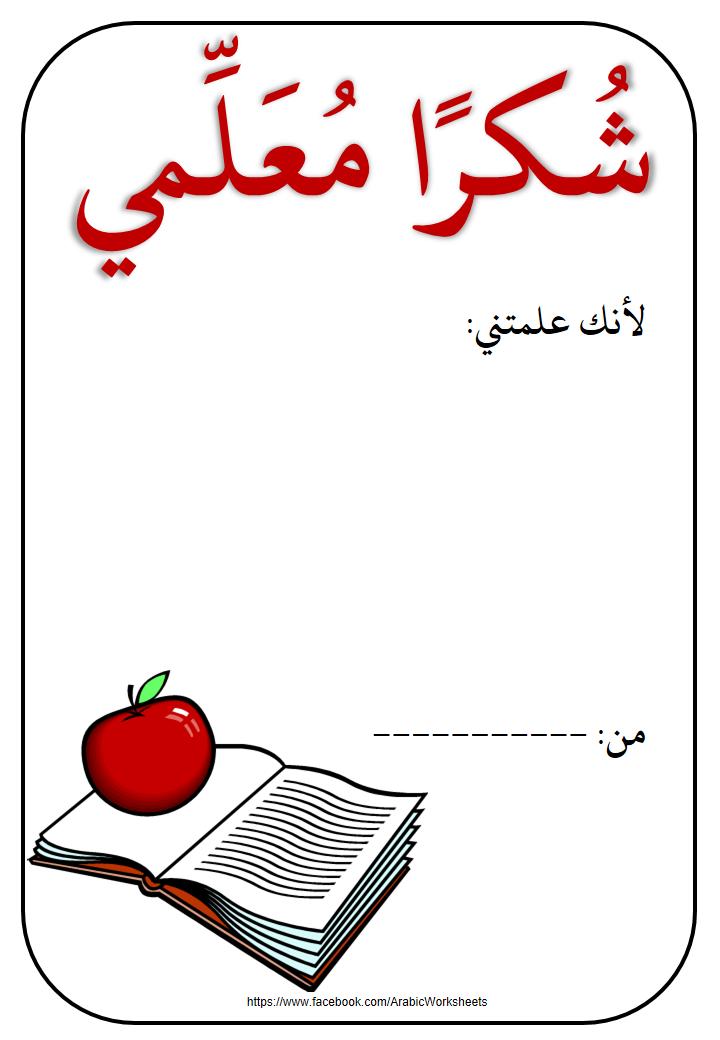 Say Thank You To Your Teacher In Arabic Islamic Kids Activities Muslim Kids Activities Alphabet Preschool