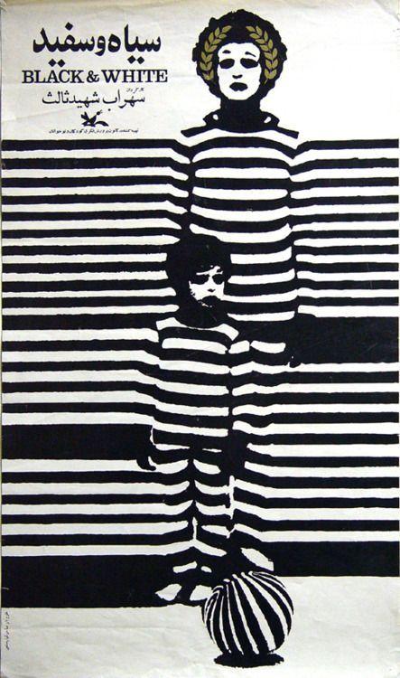 Afiche en la concepción artística de Abbas Kiarostami (1972).