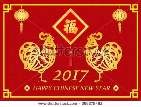 stock vector happy chinese new year card is lanterns gold chicken and china knot is chinese word mean 366278492jpg 450341