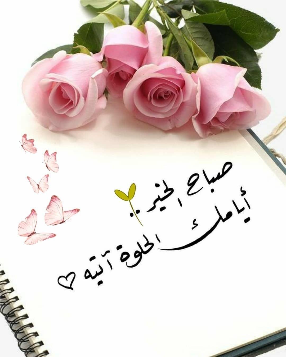 Pin By Mayflower On Allah Names Beautiful Morning Messages Good Morning Beautiful Images Good Morning Arabic
