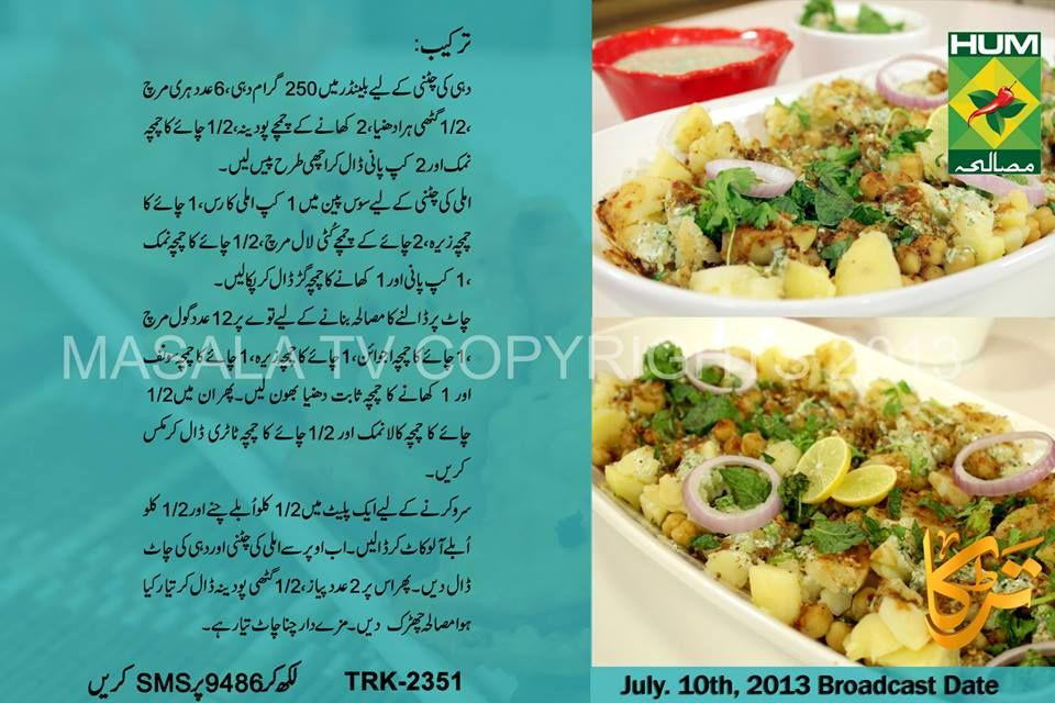 Chana chaat recipe in urdu for ramadan iftar by rida aftab masala tv ramadan special dishes 2013 pakistani ramzan cooking chana chaat recipe by tarka cooking show recipes by rida aftab in urdu and english hum masala tv indian forumfinder Choice Image