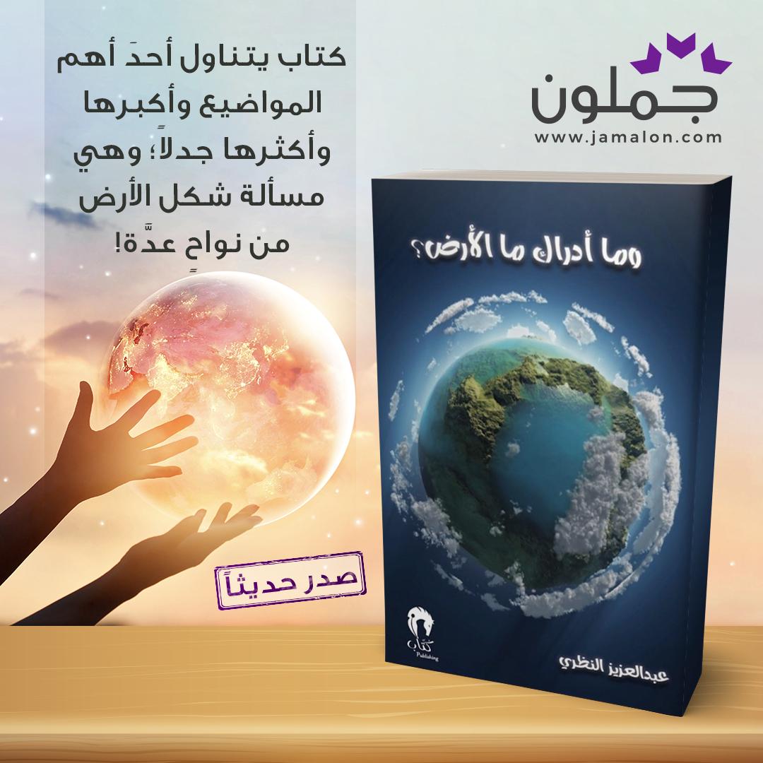 كتاب وما أدراك ما الأرض Movie Posters Poster Pandora Screenshot
