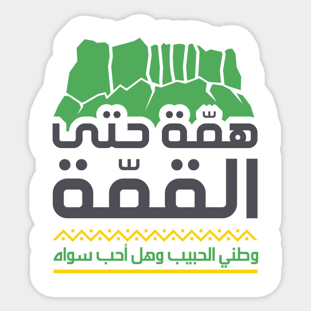 Pin By مريم الهارون On Flags Happy National Day National Day Saudi Poetry Design