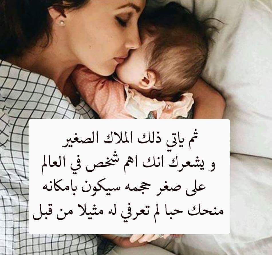 Pin By صورة و كلمة On همسات أنثى Baby Words Baby Quotes Cute Baby Twins