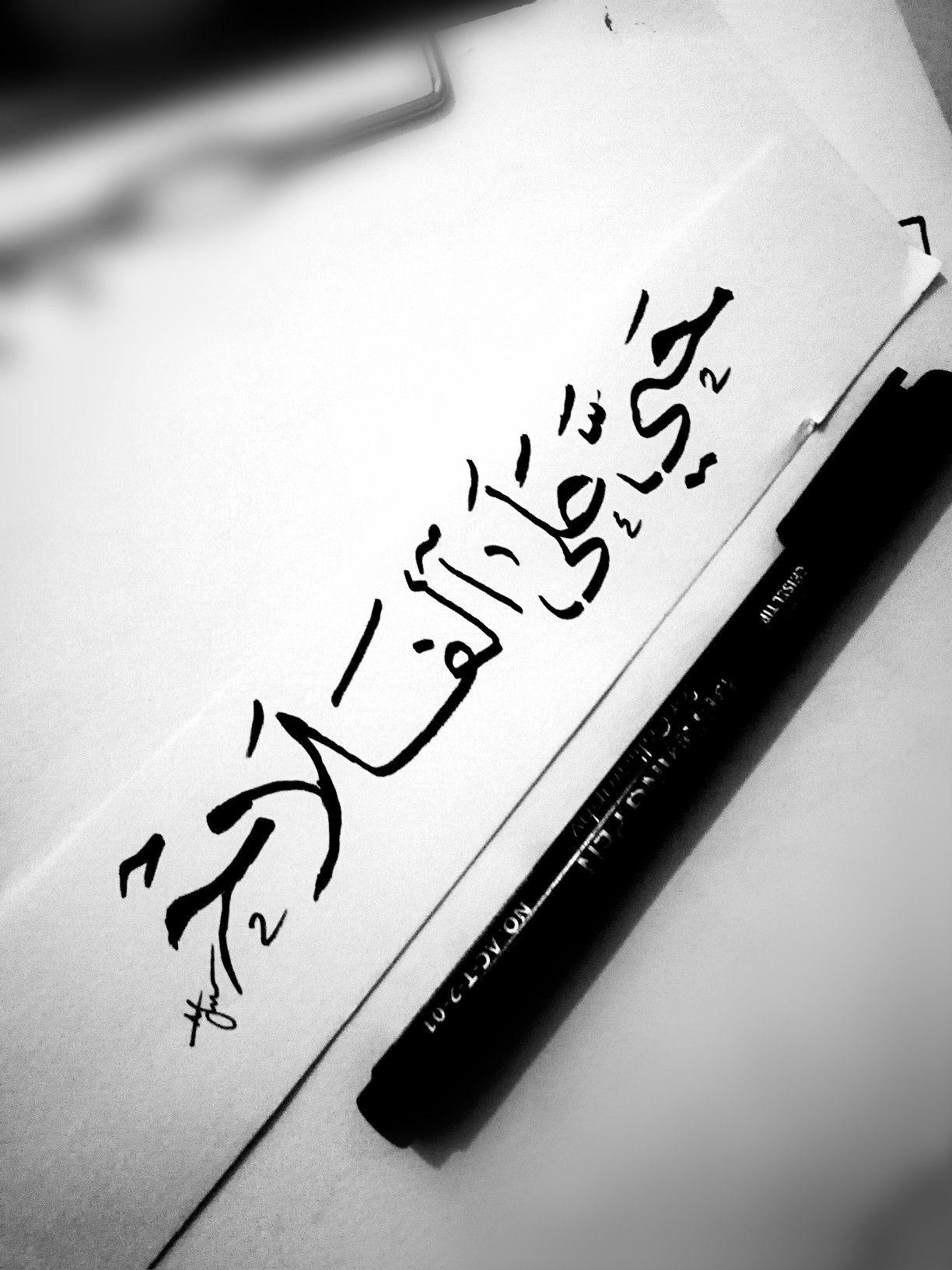 حي على الفلاح Calligraphy Arabic Calligraphy Handwriting