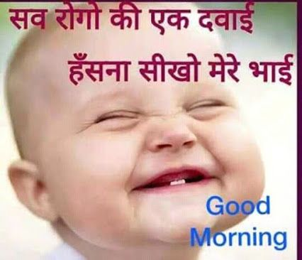 Google Funny Good Morning Wishes Good