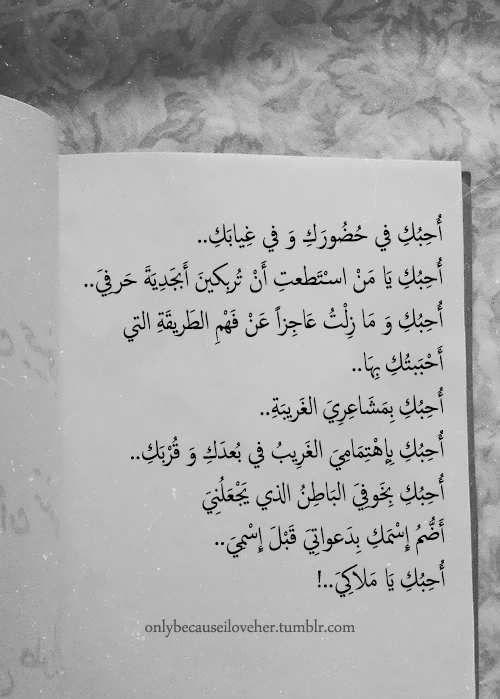 صور رائعة خواطر حب Sowarr Com موقع صور أنت في صورة Love Smile Quotes Quotes For Book Lovers Short Quotes Love