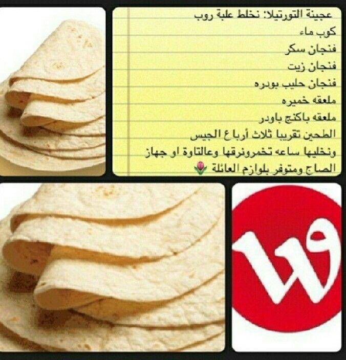 عجينة تورتيلا Arabic Food Cooking Recipes Food And Drink