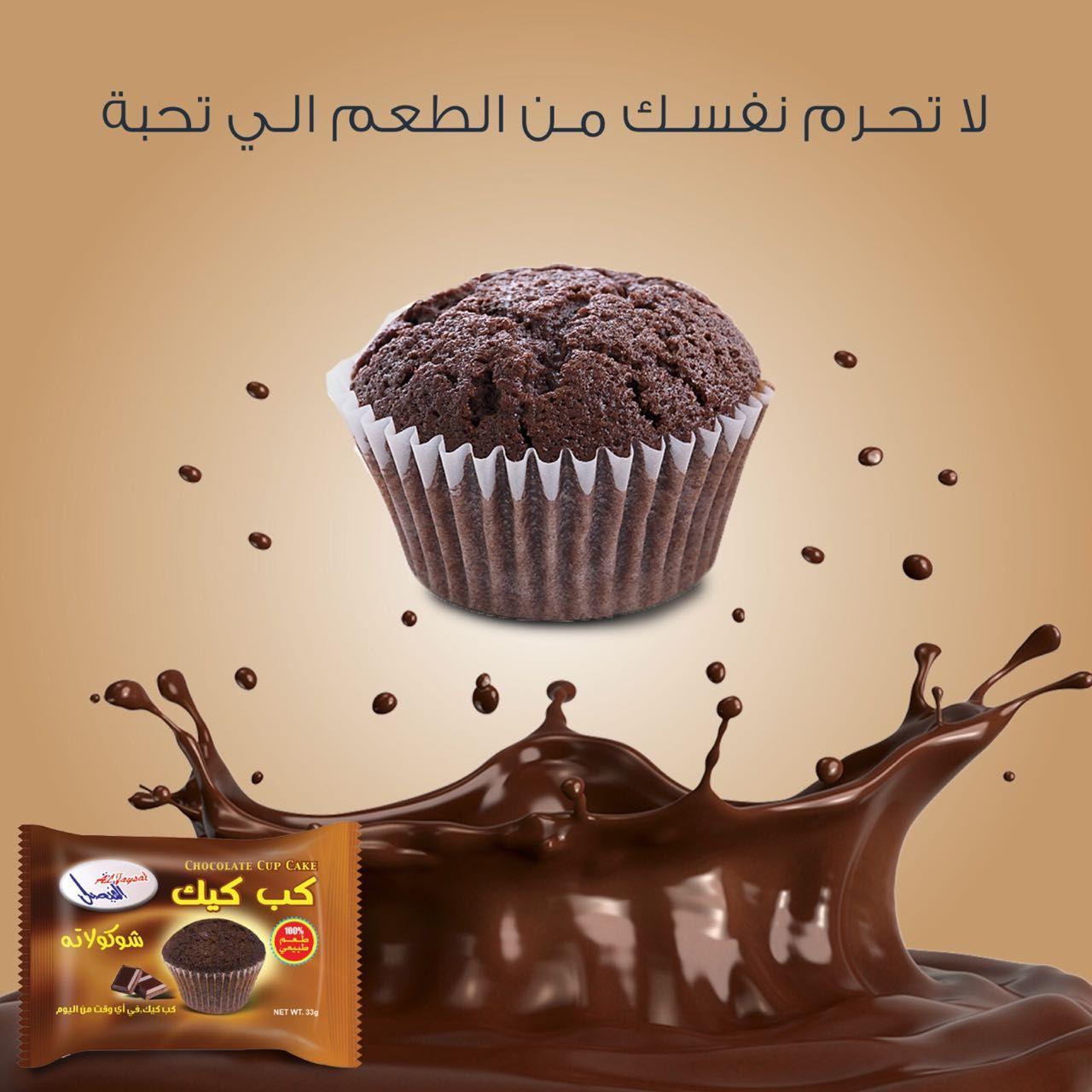 لا تحرم نفسك من الطعم الي تحبة Do Not Deprive Yourself From The Taste You Love It Chocolate Cups Chocolate Desserts