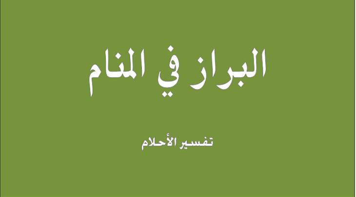 تفسير حلم البراز على الأرض في المنام Arabic Calligraphy Asl