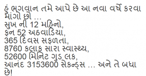 happy new year 2015 wishes in gujarati language font