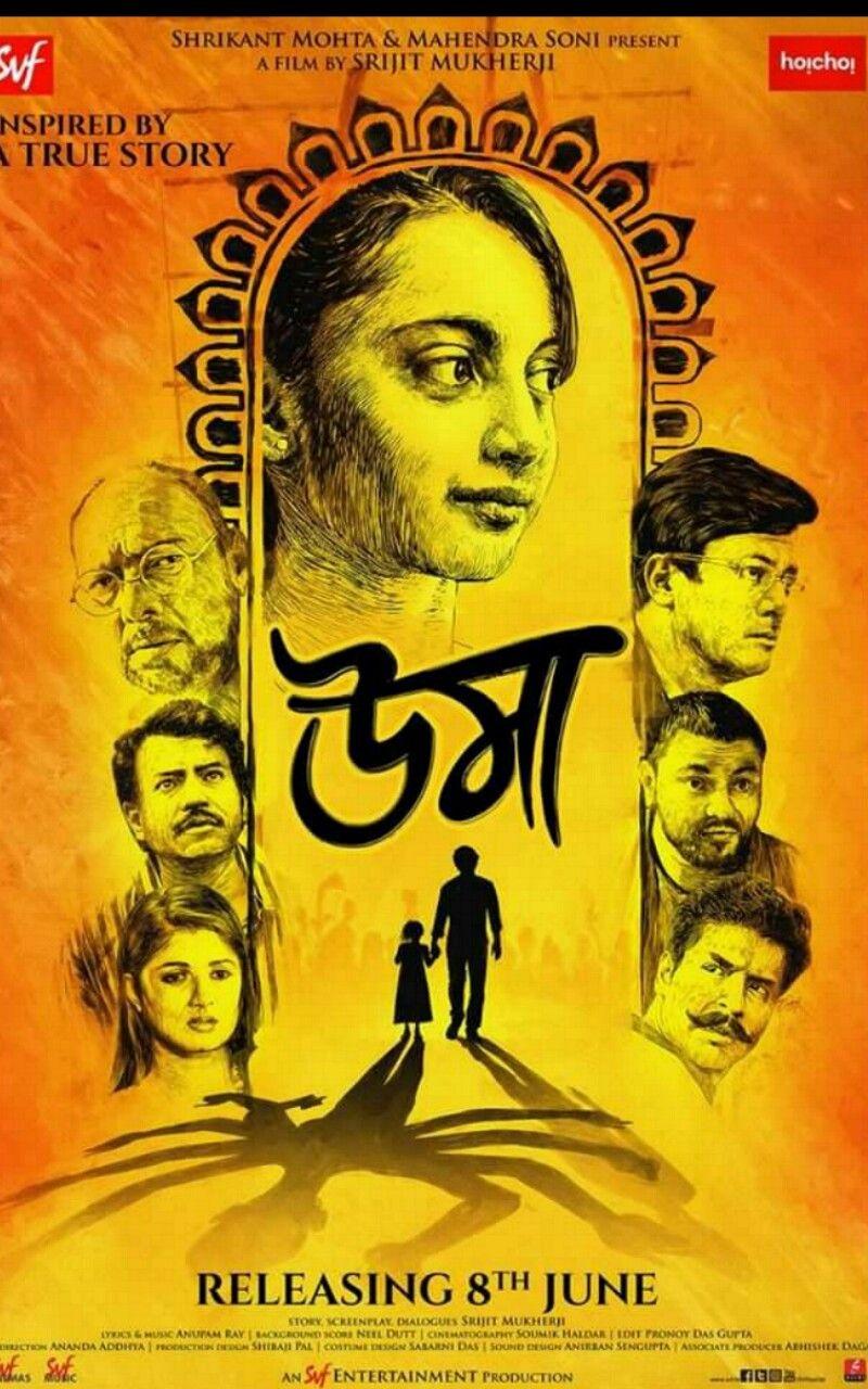 Bengali movie akaler sandhane online dating. Bengali movie akaler sandhane online dating.