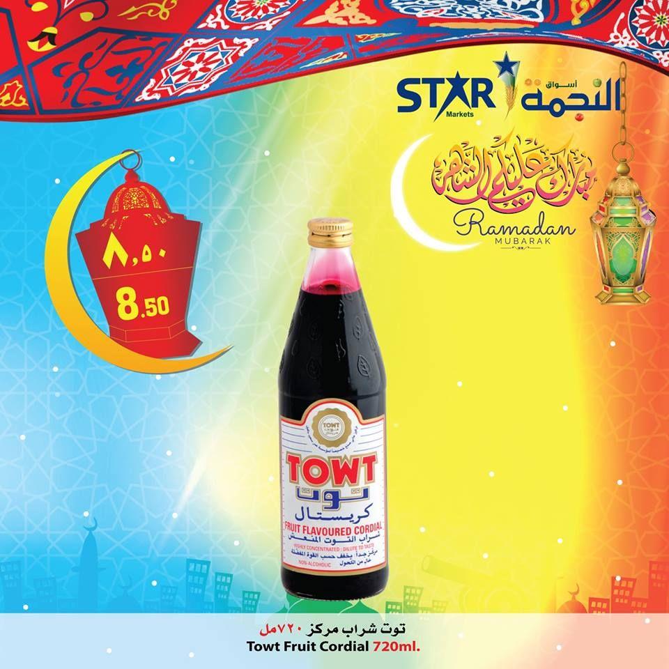 عروض رمضان عروض اسواق النجمة الاثنين 29 ابريل 2019 Ramadan Ramadan Mubarak Marketing