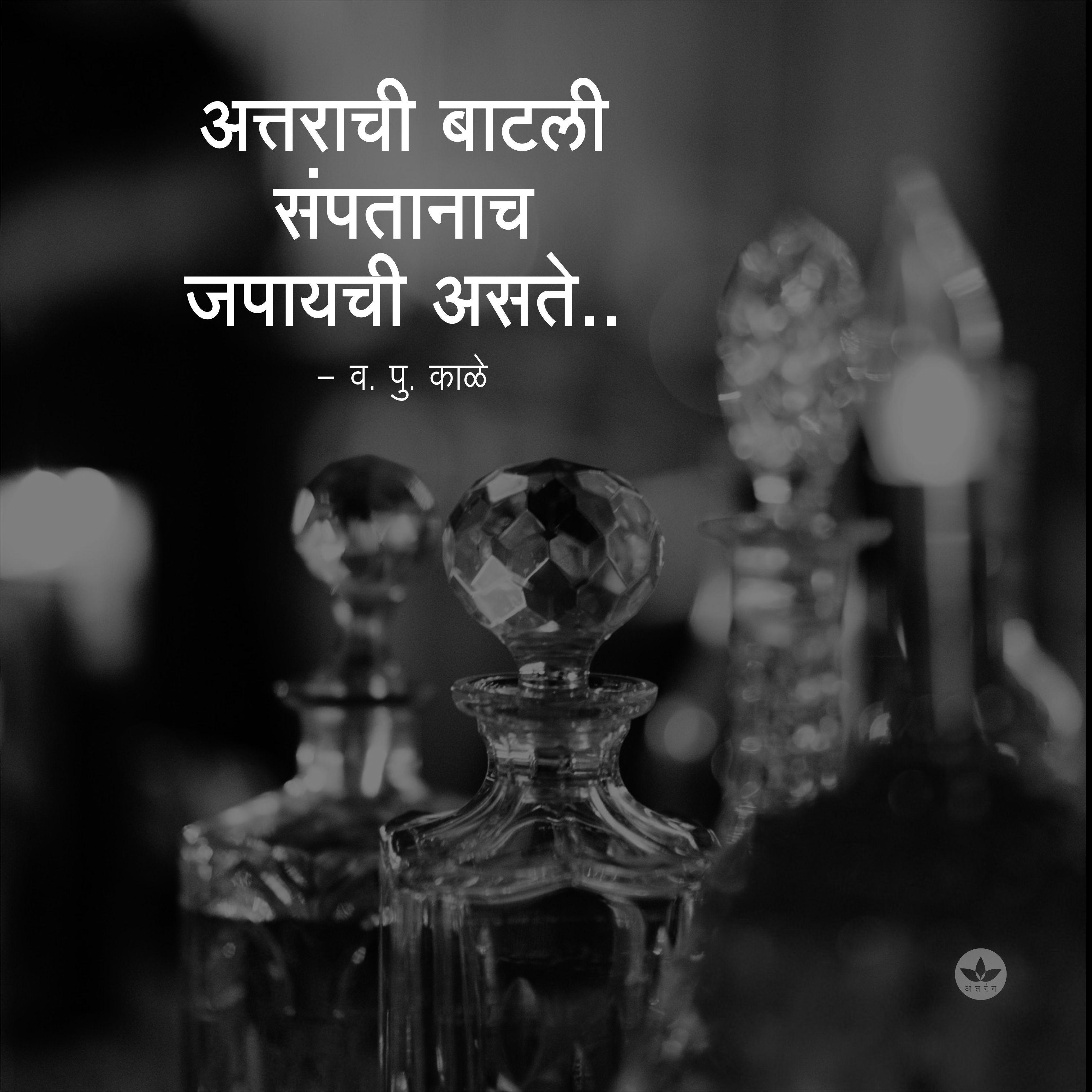 4+ Marathi ideas in 4  marathi quotes, marathi poems, quotes