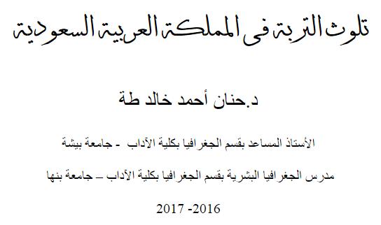 الجغرافيا دراسات و أبحاث جغرافية تلوث التربة فى المملكة العربية السعودية د حنان أ Geography Math Blog Posts