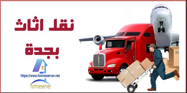 دليل نقل عفش جدة هوم سيرفر Homieserver Net Moving Furniture Jeddah Quadcopter