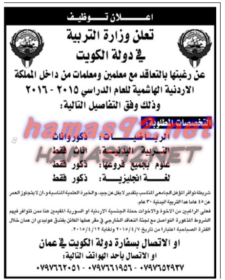 وزارة التربية والتعليم بالكويت