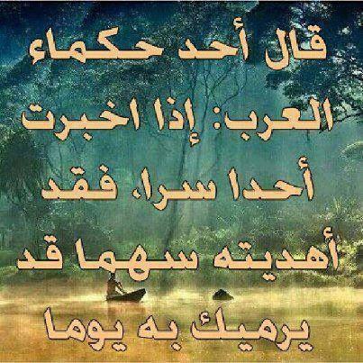 Resultat De Recherche D Images Pour حكم وامثال شعبية Cool Words Arabic Quotes True Words