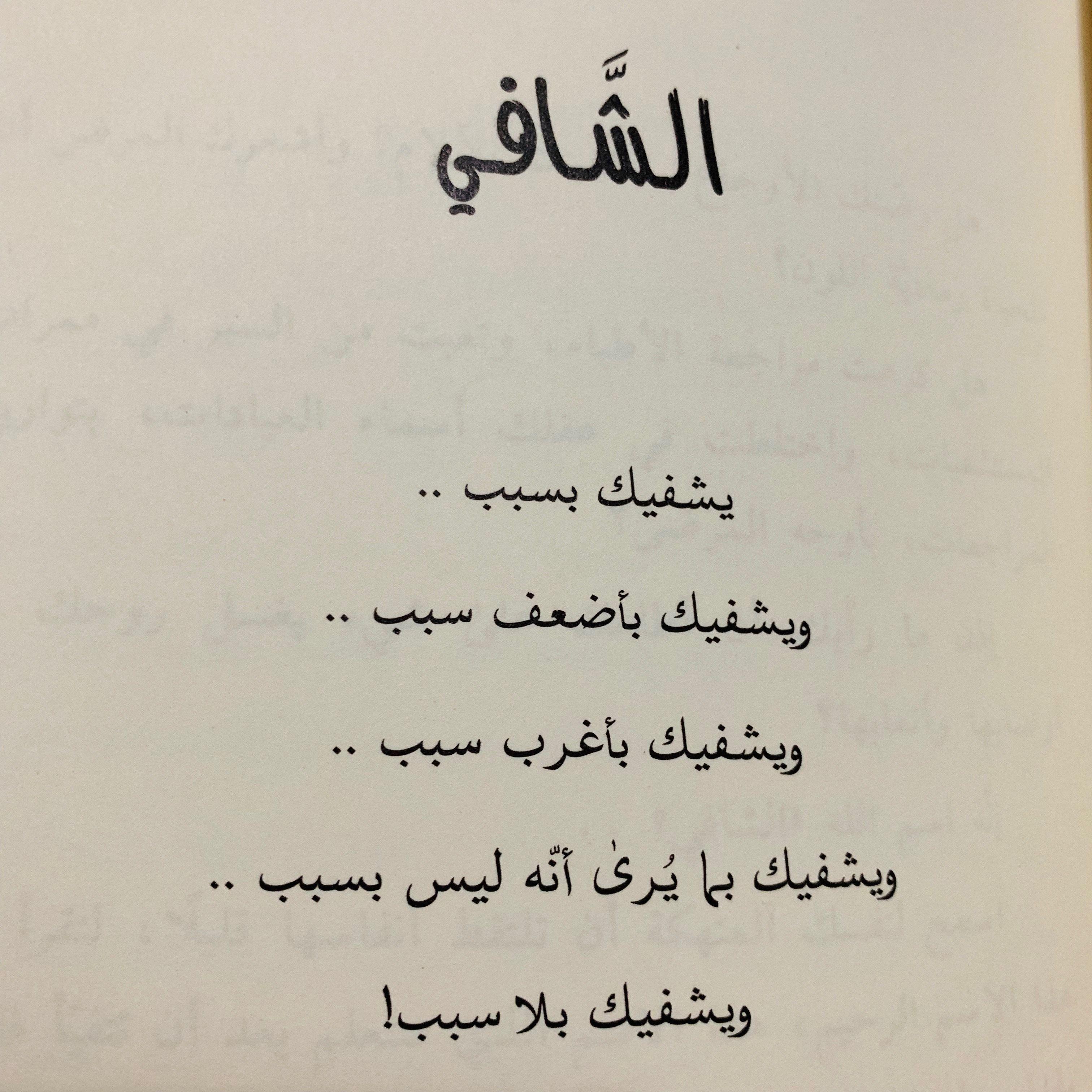 كتاب(لأنك الله) Math, Books, Arabic calligraphy