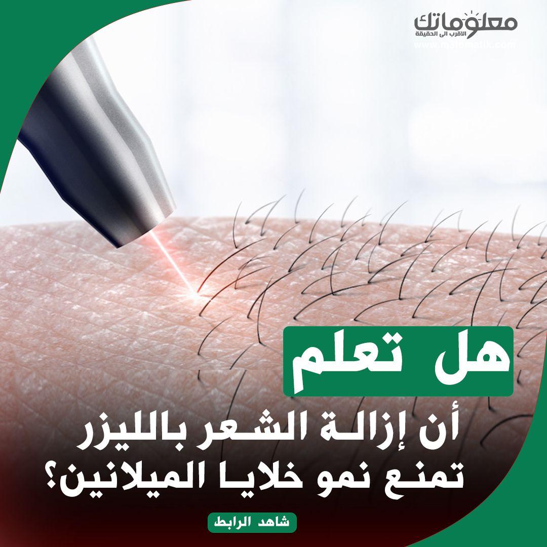 هل تعلم أن إزالة الشعر بالليزر تمنع نمو خلايا الميلانين