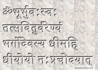 Images of the Gayatri Mantra - 2 ~ Prophet666 | Things to Wear