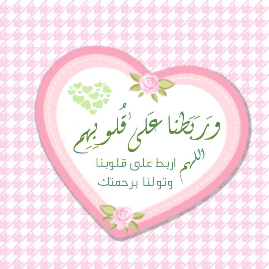 اللهم اربط على قلوبنا و تولنا برحمتك الواسعة وإحسانك العظيم ويسر لنا كل عسير Quran Verses Projects To Try Verses
