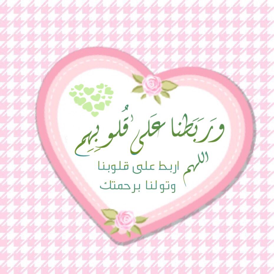 هيما حياة قلبي Romantic Words Cute Love Quotes Arabic Love Quotes