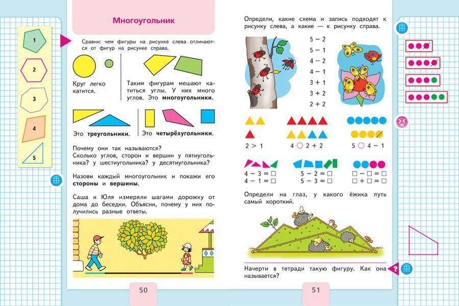 Математика учебник 1 класс 2 часть моро