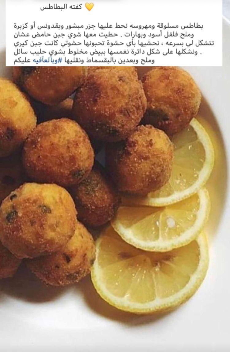Pin By Phuna On أكلات Food Receipes Cooking Recipes Food Recipies