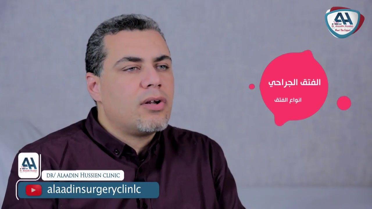 أنواع الفتق وما هو علاج الفتق وليه ممكن يرجع ثانيا Incoming Call Clinic