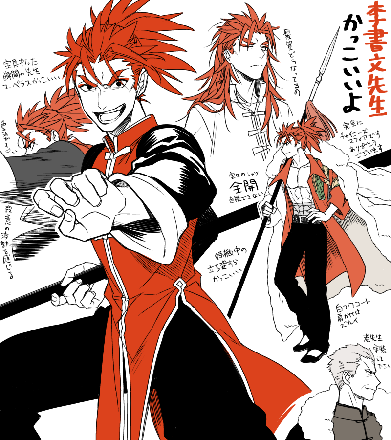 Li Shuwen【Fate/Grand Order】 Fate anime series, Fate stay