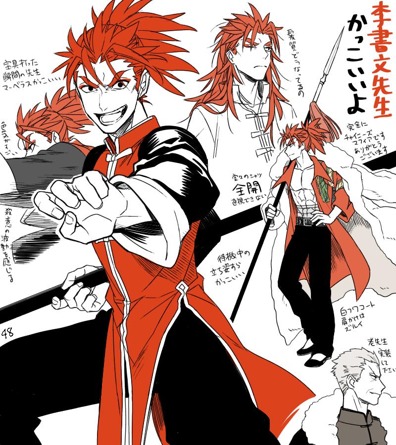 Li Shuwen【Fate/Grand Order】 Fate anime series, Fate stay