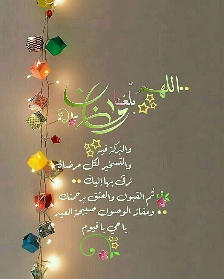 Image Discovered By Mimita34 Find Images And Videos On We Heart It The App To Get Lost In Ramadan Kareem Pictures Ramadan Crafts Ramadan Mubarak Wallpapers