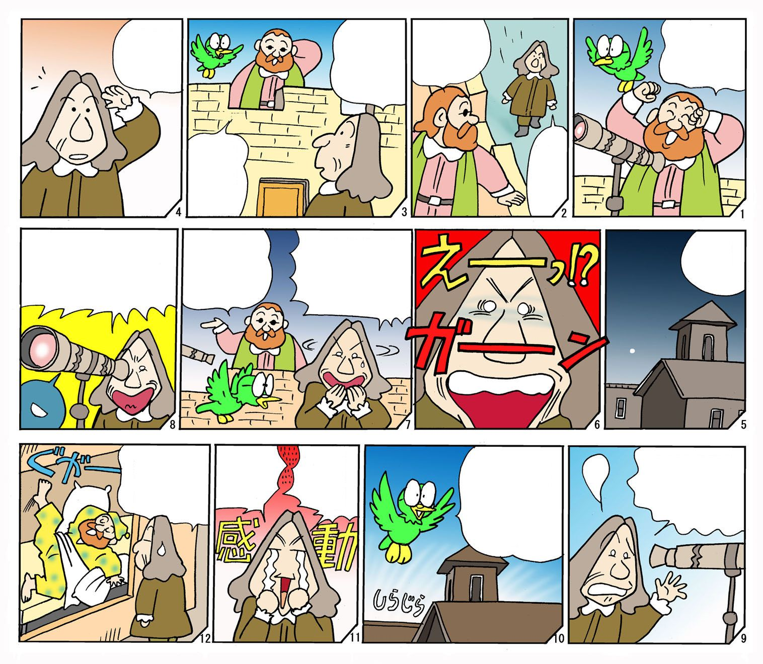 Elena Stroganova Blank Comic