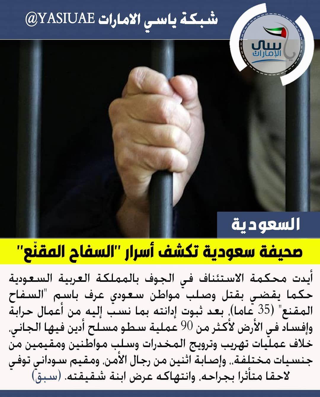 السعودية وبحسب صحيفة عكاظ التي كشفت العديد من أسرار هذا السفاح فقد اعتبرت المحكمة ما أقدم عليه الجاني من جرائم خطف وسلب وسرقة وتهديد وسطو مسل Gel Thumbs Up