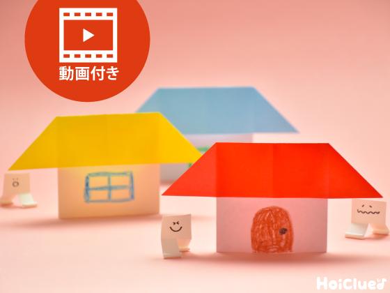 折り紙 簡単な家の折り方 動画付き ひとつ屋根の立体折り紙遊び 折り紙 簡単 折り紙 折り紙 立体
