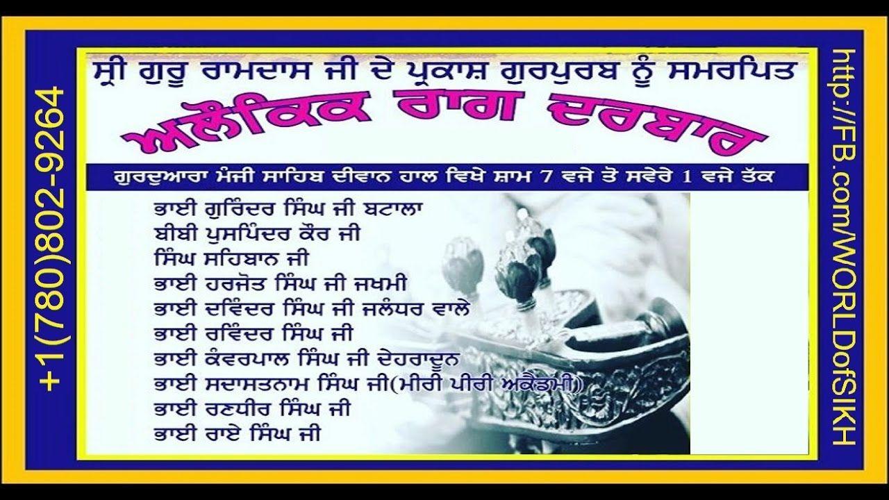 Live Sikh Event Classical Gurbani Raag Kirtan Hazuri Ragi. Dharmic Punja...