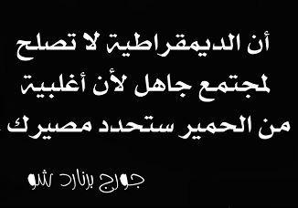 عبارات واقوال مكتوبة على الصور عن الديمقراطية قالها المشاهير حكم و أقوال Arabic Calligraphy Calligraphy