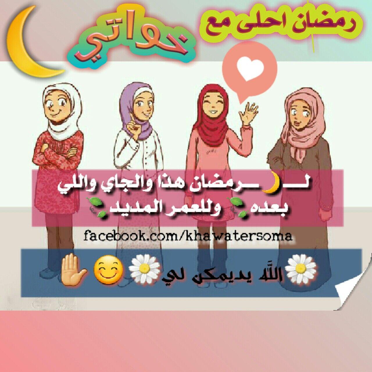 رمضان احلى مع خواتي Cute Quotes Family Guy Comics