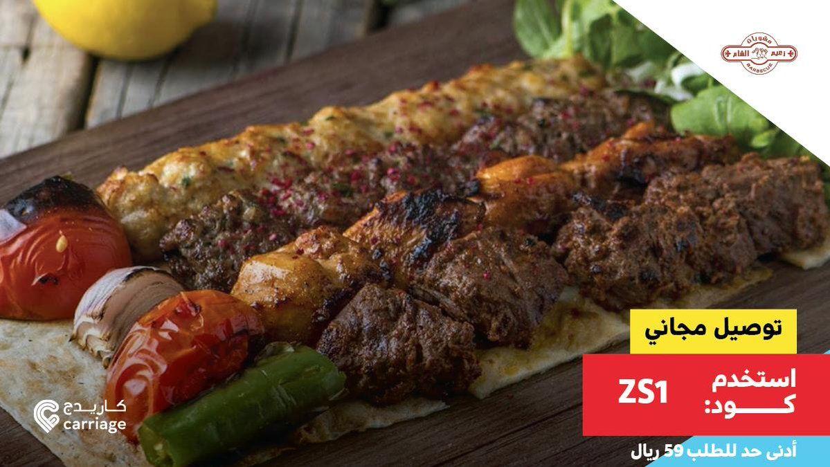 مشتهي أكل شامي مطبوخ على أصوله مالك الا مطعم زعيم الشام ولا تنسى تستخدم كود التوصيل المجاني الكود Zs1 الرياض Food Beef Meat