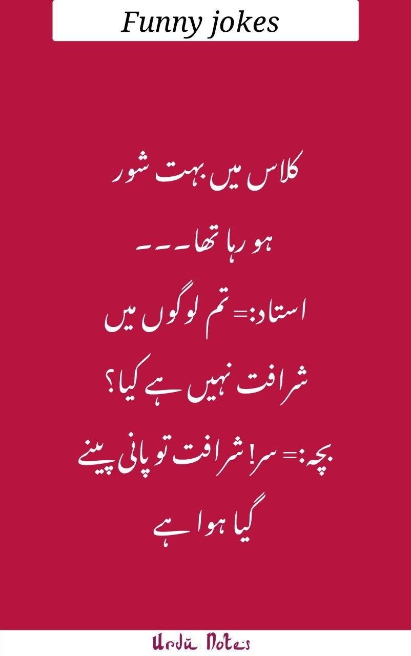 Funny Jokes In Urdu Teacher Student Jokes In Urdu Very Very Funny Joke S In Urdu Student Jokes Very Funny Jokes Funny Jokes
