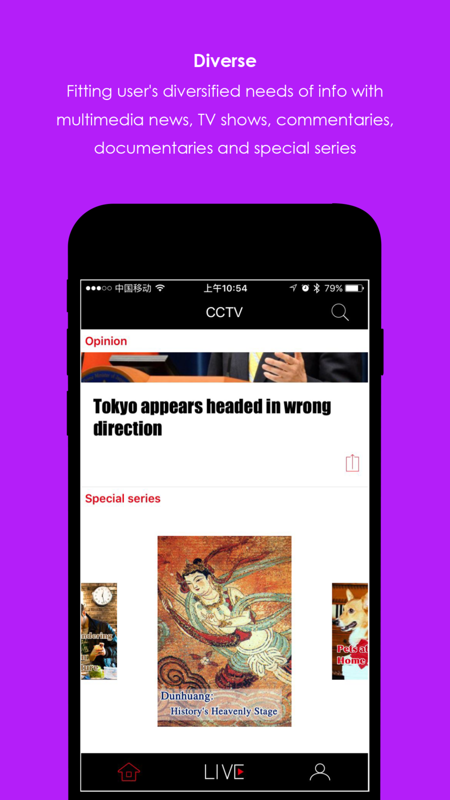 CCTV com Global #apps#app#appstore#ios | Apple Game Products | China