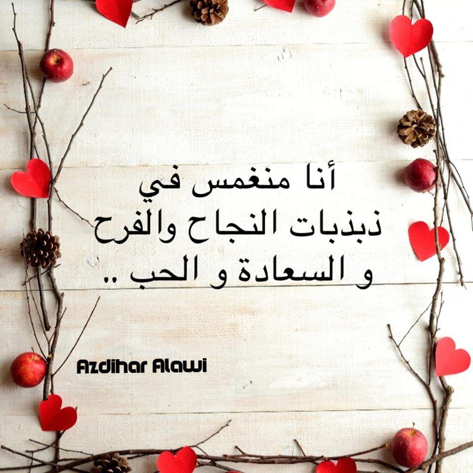 توكيدات و نوايا Positive Morning Quotes Aesthetic Iphone Wallpaper Arabic Baby Girl Names