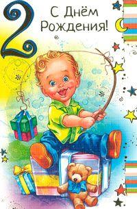 фото открытки с днем рождения мальчику 2 года