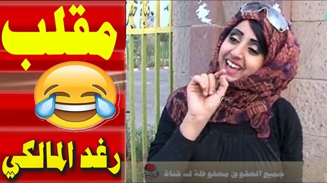 Pin By قناة العقيق Aqeeqchannel On اغاني يمنيه