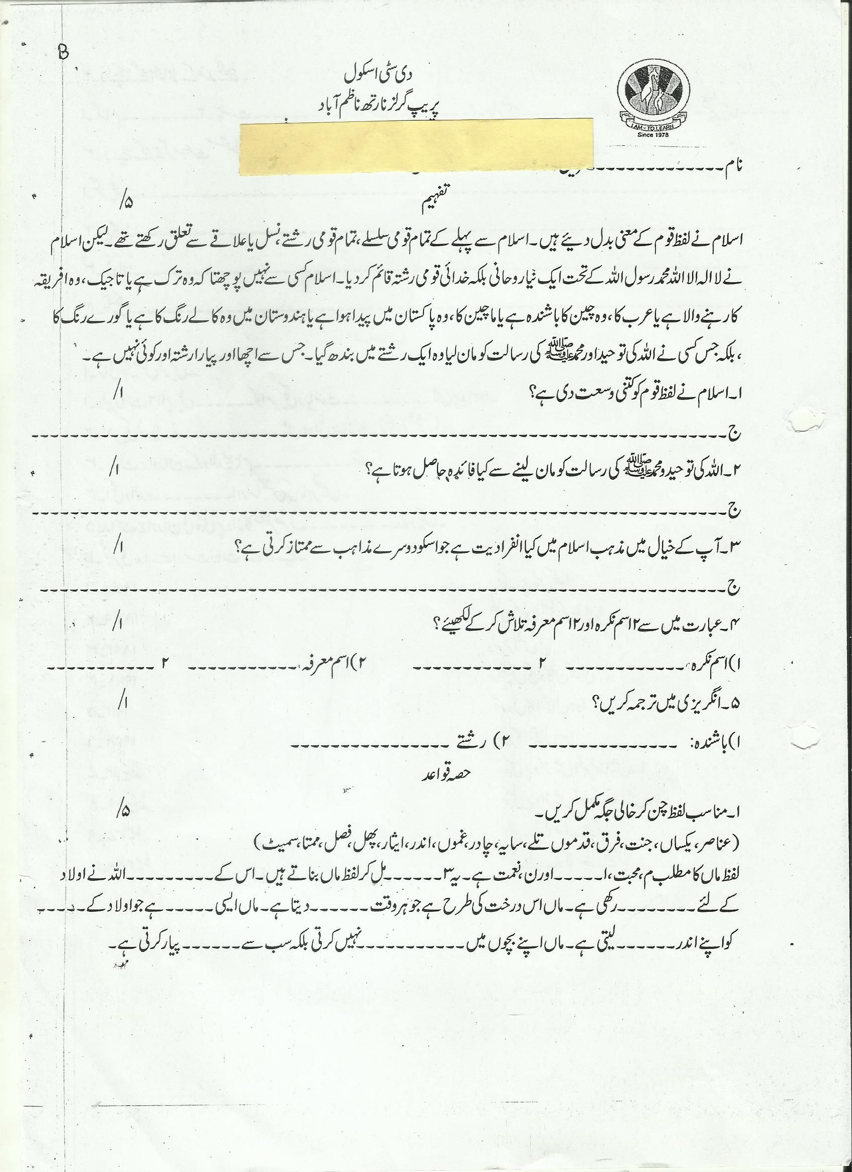 Image Result For Urdu Tafheem Passages For Class 1