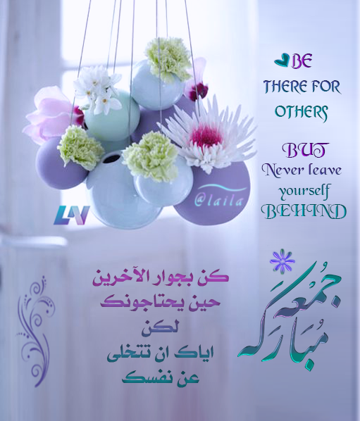 كن بجوار الآخرين حين يحتاجونك جمعة مباركة Juma Mubarak Images Jumma Mubarak Jumma Mubarik