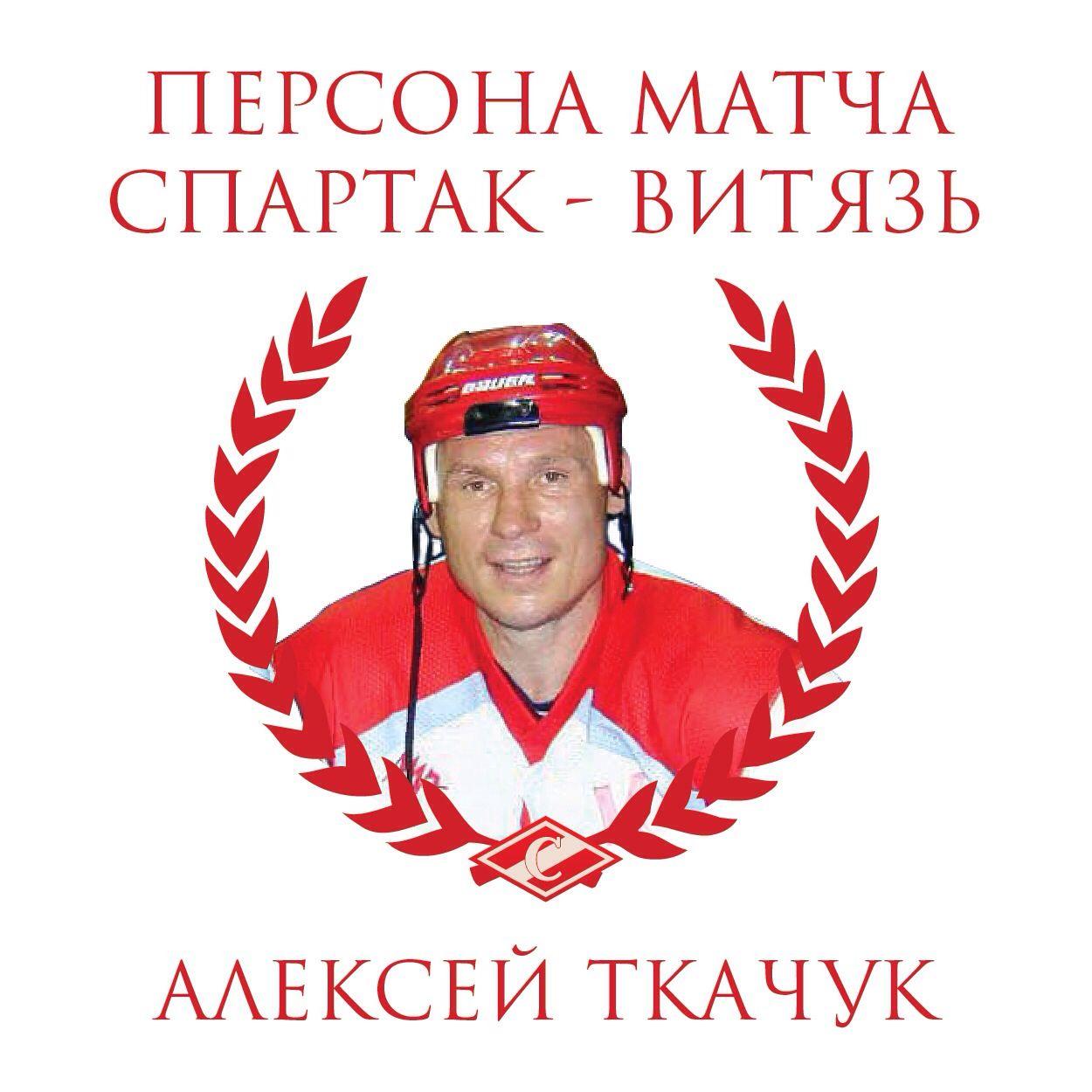 Персона матча Спартак - Витязь.