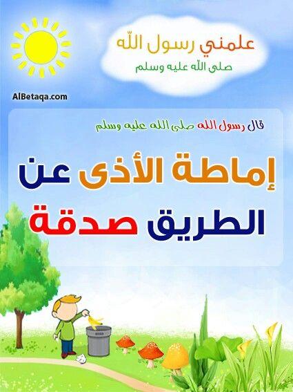 اماطة الاذى عن الطريق صدقه Arabic Alphabet For Kids Islamic Kids Activities Muslim Kids Activities